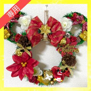 専用】耳 型 レッドゴールド Xmas クリスマス フラワー リース ★(リース)
