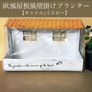◆ブリキ素材◆お家型屋根付き【壁掛けプランター】キャメルの屋根◆欧州風インテリア(プランター)
