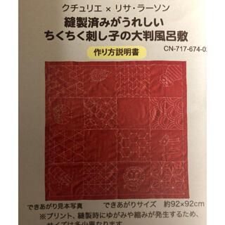フェリシモ(FELISSIMO)のフェリシモ  リサ・ラーソン大判風呂敷刺繍キット(生地/糸)