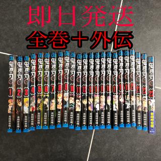集英社 - 鬼滅の刃 1-23巻