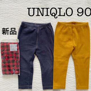 UNIQLO - 新品あり 90 UNIQLO レギンス パンツ まとめ売り 男の子 女の子