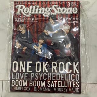 ワンオクロック(ONE OK ROCK)のRolling Stone (ローリング・ストーン) 日本版 2015年 03月(音楽/芸能)