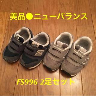 ニューバランス(New Balance)の美品●ニューバランス FS996 2足セット グレー&ネイビー(スニーカー)