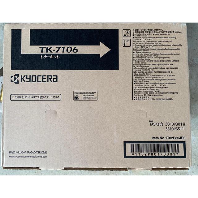 京セラ(キョウセラ)の京セラ 純正トナー TK-7106K インテリア/住まい/日用品のオフィス用品(OA機器)の商品写真