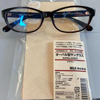 MUJI (無印良品) - 無印良品 ブルーライト対応 UVカット サングラス