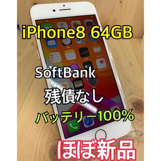 Apple - 【ほぼ新品】【100%】iPhone 8 Gold 64 GB SoftBank