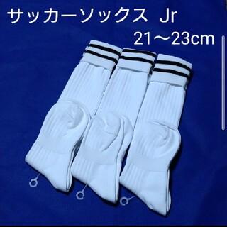 サッカーソックス ジュニア 21〜23センチ