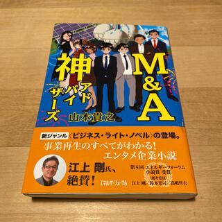 M&A神アドバイザーズ(ビジネス/経済)