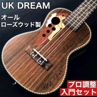 【オール・ローズウッド材】uk dream製 コンサート・ウクレレ【入門セット】(その他)