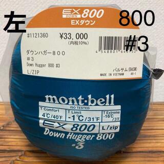 モンベル(mont bell)の送料込み 新品 寝袋 モンベル ダウンハガー 800 #3 左zip(寝袋/寝具)