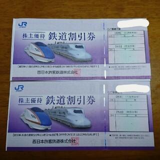 ジェイアール(JR)の【有効期間一年延長】JR西日本鉄道株主優待券 2枚(その他)