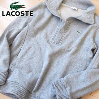 LACOSTE - 超美品 3(L位) ラコステ メンズ リブニット プルオーバー グレー