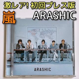 嵐 - 嵐 ARASHIC 通常盤 初回プレス盤 美品! CD 大野智 櫻井翔 相葉雅紀