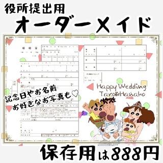 婚姻届 役所提出用 保存用 kh21
