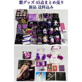 AAA - AAA 宇野 実彩子 紫 グッズ え〜パンダ パペット ぬいぐるみ シュシュ