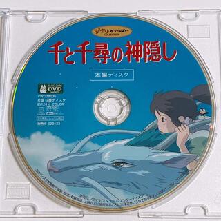 ジブリ - 千と千尋の神隠し DVD 本編ディスクのみ! スタジオジブリ 宮崎駿 アニメ
