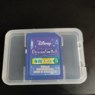 ドリームスイッチ 専用ソフト2