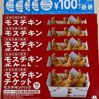 モスバーガー(モスバーガー)のモスチキン チキン 5枚+100円クーポン5枚(フード/ドリンク券)