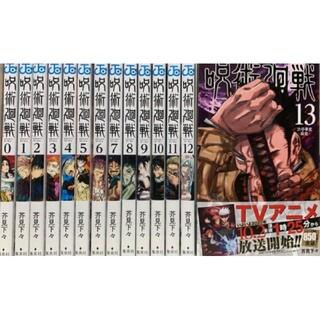集英社 - 呪術廻戦 0巻〜13巻 全巻セット