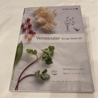 バーミキュラ(Vermicular)の【料理本】バーミキュラレシピブック00 素材本来のおいしさに気がつくレシピ(料理/グルメ)