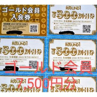 ROUND1ラウンドワン株主優待券(7,500円分)(ボウリング場)