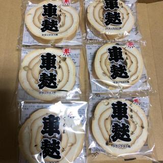新潟県名物 マルヨネ 車麩6枚