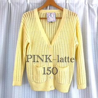 ピンクラテ(PINK-latte)の♡PINK–latte♡カーディガン150(カーディガン)