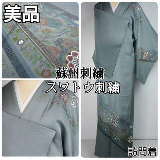 汕頭刺繍 蘇州刺繍 訪問着 スワトウ 華紋 正絹  深川鼠 青緑 グレー 605(着物)