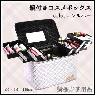 鏡付きメイクボックス コスメボックス 大容量 化粧品収納 シルバー 新色(メイクボックス)