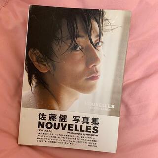 マガジンハウス(マガジンハウス)の佐藤健 写真集 NOUVELLES (男性タレント)