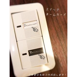 スイッチ ネームカード(しおり/ステッカー)