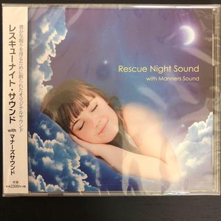 レスキューナイト サウンドCD リラクゼーション ミュージック 正規品 (ヒーリング/ニューエイジ)