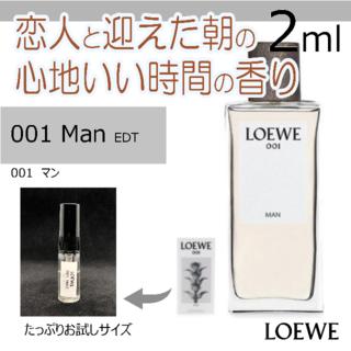 ロエベ(LOEWE)の【入手困難!】ロエベ 001MAN 2ml(香水(男性用))