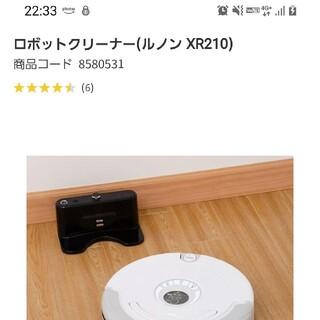 ニトリ(ニトリ)のニトリ ロボット掃除機(掃除機)