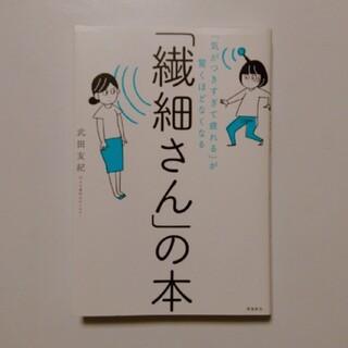 「繊細さん」の本 「気がつきすぎて疲れる」が驚くほどなくなる(人文/社会)