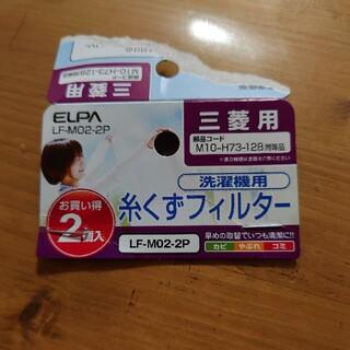 エルパ(ELPA)の洗濯フィルター 三菱(洗濯機)
