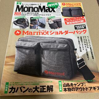 タカラジマシャ(宝島社)のMonoMax モノマックス 2019年 10月号 増刊 【付録なし】(その他)