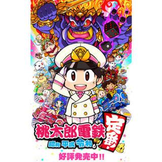 Nintendo Switch - 桃太郎電鉄 ~昭和 平成 令和も定番!
