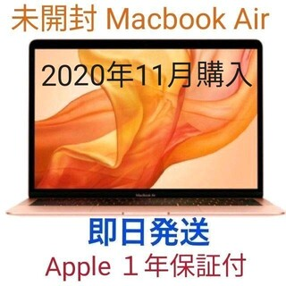 Apple - 【新品】MacBook Air 13.3 SSD256GB メモリ8GB