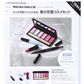 タカラジマシャ(宝島社)のSPRING 6月号付録 コスメセット(コフレ/メイクアップセット)