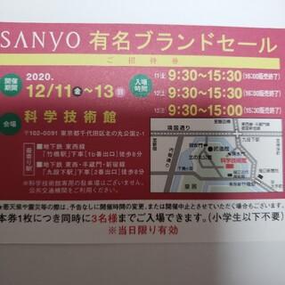 サンヨー(SANYO)の三陽商会 ファミリーセール(ショッピング)