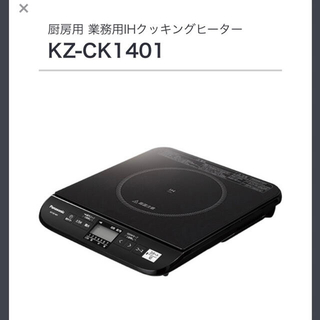 パナソニック(Panasonic)のIHクッキングヒータ- KZ-CK1401(IHレンジ)