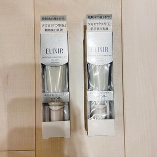 エリクシール(ELIXIR)のエリクシール ホワイト デーケアレボリューション T+ 朝用美白乳液(乳液/ミルク)