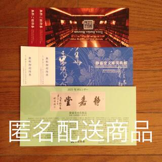 ミツビシ(三菱)の三菱商事 東洋文庫と静嘉堂文庫無料御招待券2枚、2021年卓上カレンダー(美術館/博物館)