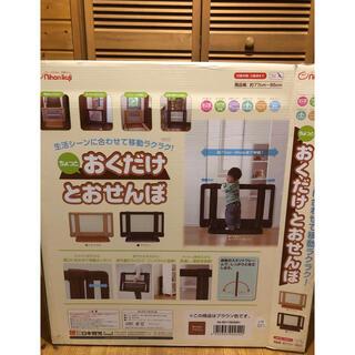 日本育児 おくだけとおせんぼs 未使用品❗️ ベビーゲート(ベビーフェンス/ゲート)