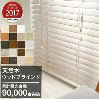 サクラ様専用 ブラインド カーテン (新品・未使用)(ブラインド)