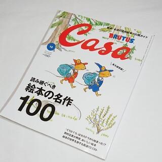 マガジンハウス(マガジンハウス)のCasa BRUTUS (カーサ・ブルータス) 2013年 12月号(専門誌)