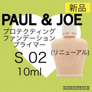 PAUL & JOE - ポール&ジョー PAUL&JOE プロテクティング 02 プライマー 下地