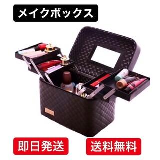 メイクボックス コスメボックス 鏡付き 化粧品 収納 コスメ ジュエリー 黒(メイクボックス)