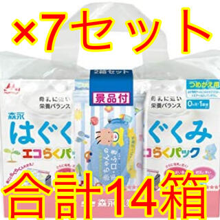 モリナガニュウギョウ(森永乳業)のはぐくみエコらくパックつめかえ用(400g×2袋×2箱)7セット合計14箱(乳液/ミルク)